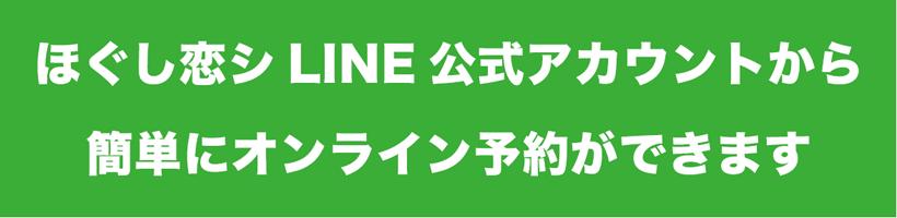 LINE@友達追加でお得な情報をお届け!
